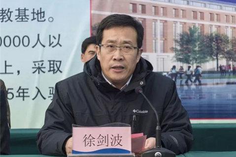 山农大党委书记徐剑波002.jpg