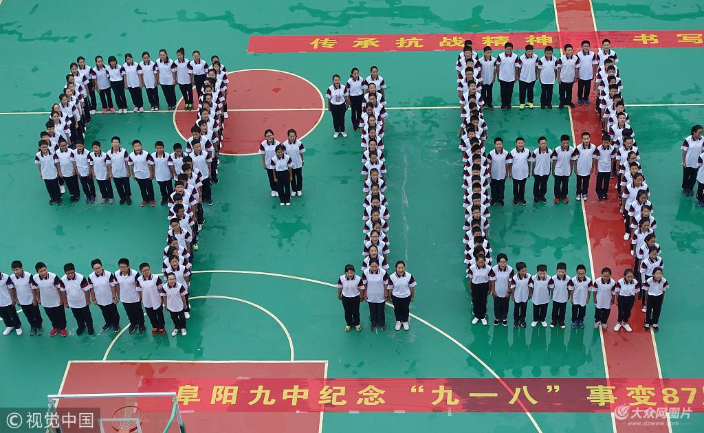 """2018年9月17日,安徽省阜阳九中组织学生在操场上拼出等""""9·18事变""""等"""