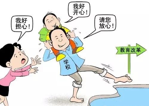 教育改革.jpg
