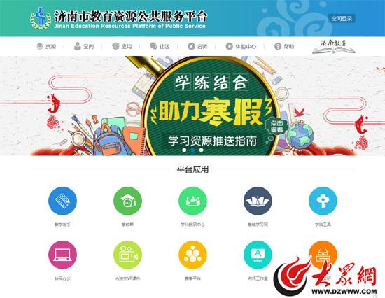 局组织学校用好济南市教育资源公共服务平台