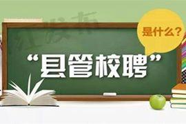 滕州县管校聘_副本.jpg