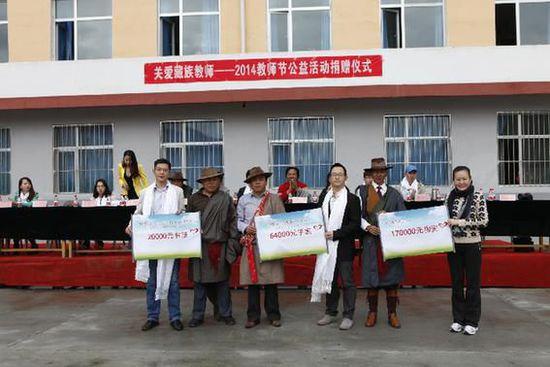 """教师——2014年教师节公益活动""""捐赠仪式在玉树州称多县文乐小学举行."""