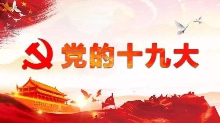 为深入学习宣传党的十九大精神,教育部关工委今天在中国地质大学举办