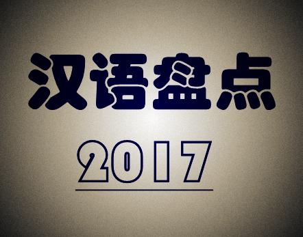 """""""汉语盘点2017"""".jpg"""