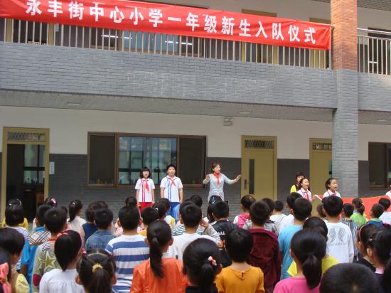 济宁市永丰街中心小学举行新生入队仪式 喜庆建队节
