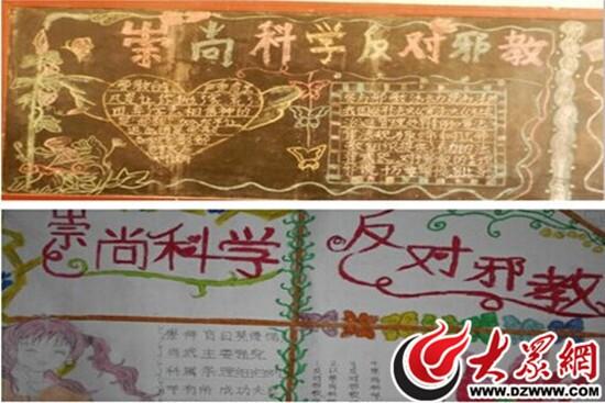 """邪教组织的破坏活动,近日,高新区火炬小学开展了以""""反对邪教高清图片"""