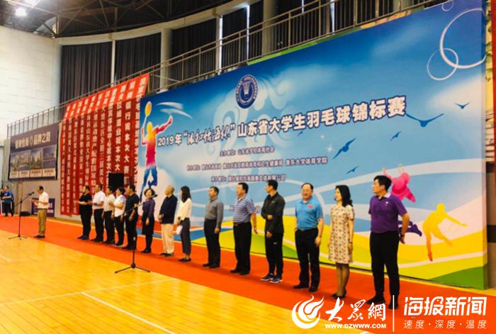 山东省举行大学生羽毛球锦标赛暨第十四届全国学生运动会山东省羽毛球项目(大学组)选拔赛