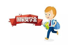 山东高职院校有哪些奖助学金政策_副本.jpg