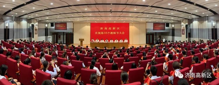 高新区召开庆祝第35个教师节大会 百余名优秀教师受表扬