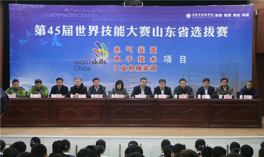 8学院承办45届世界技能大赛山东省选拔赛_副本.jpg