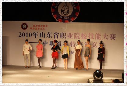 中职组服装设计制作与模特表演比赛在诸城职业中专