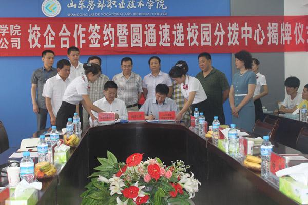 """经济管理系与上海圆通速递合作建立""""圆通"""