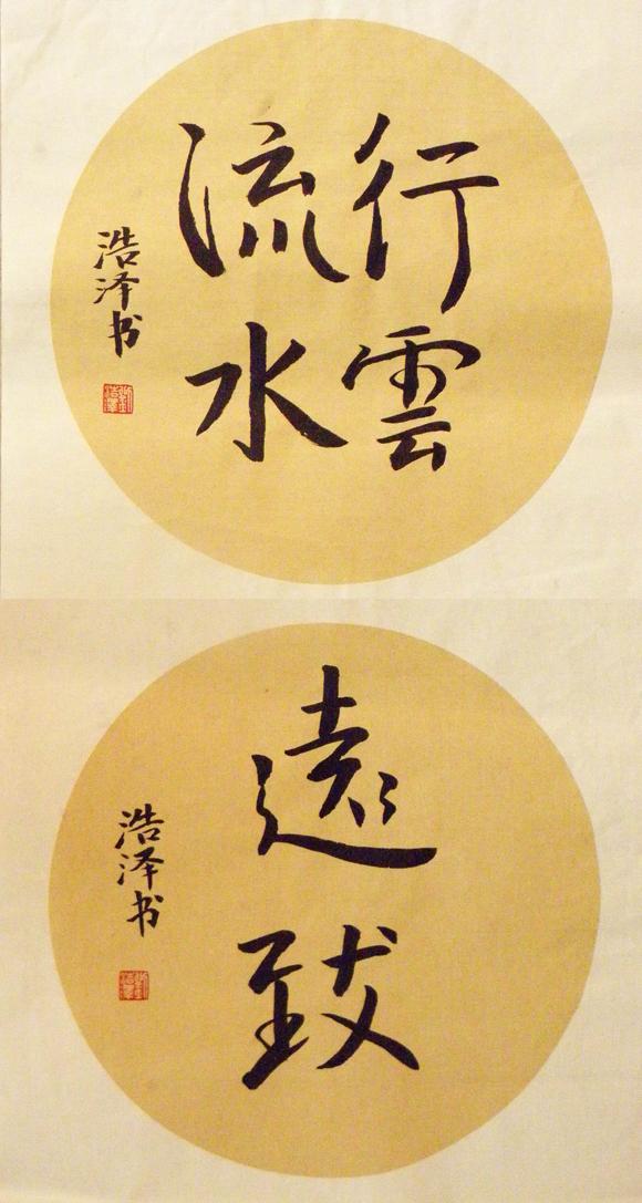 河南刘浩泽毛笔书法作品图片