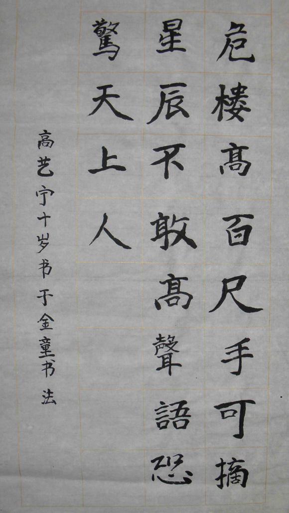 河南高艺宁毛笔书法作品图片