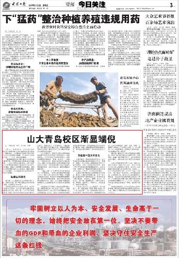 8月16日,青岛市政府,山东大学合作