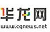 重庆华龙网