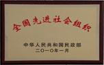 """济南协和职业技术学院荣获""""全国先进社会组织""""称号"""