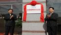 青岛大学反腐倡廉研究中心揭牌成立
