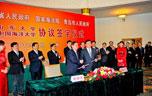 教育部与山东省政府签署共建山东大学协议