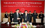 山东大学与日本长崎大学签订校际合作协议