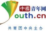 中国青年网.jpg