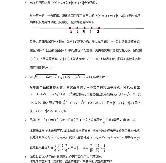 """2012年""""北约""""自主招生数学评析"""