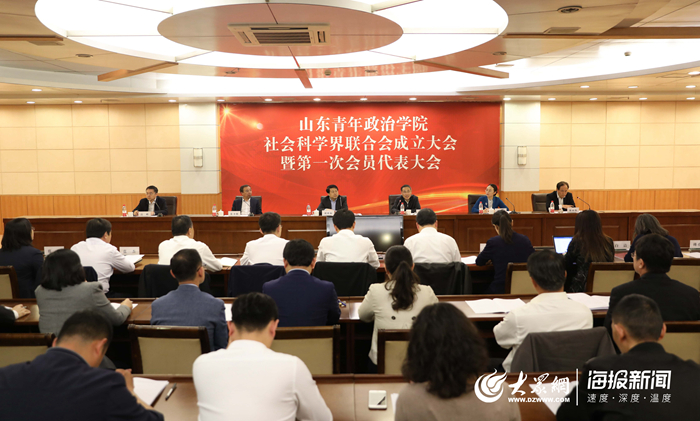 山东青年政治学院社会科学界联合会成立大会暨第一次会员代表大会召开