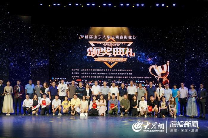 献礼新中国70华诞 山东青年政治学院文化传播举办大学生青春影像节