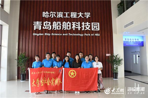 弘扬爱国情怀 齐鲁工业大学开展暑期实践调研活动