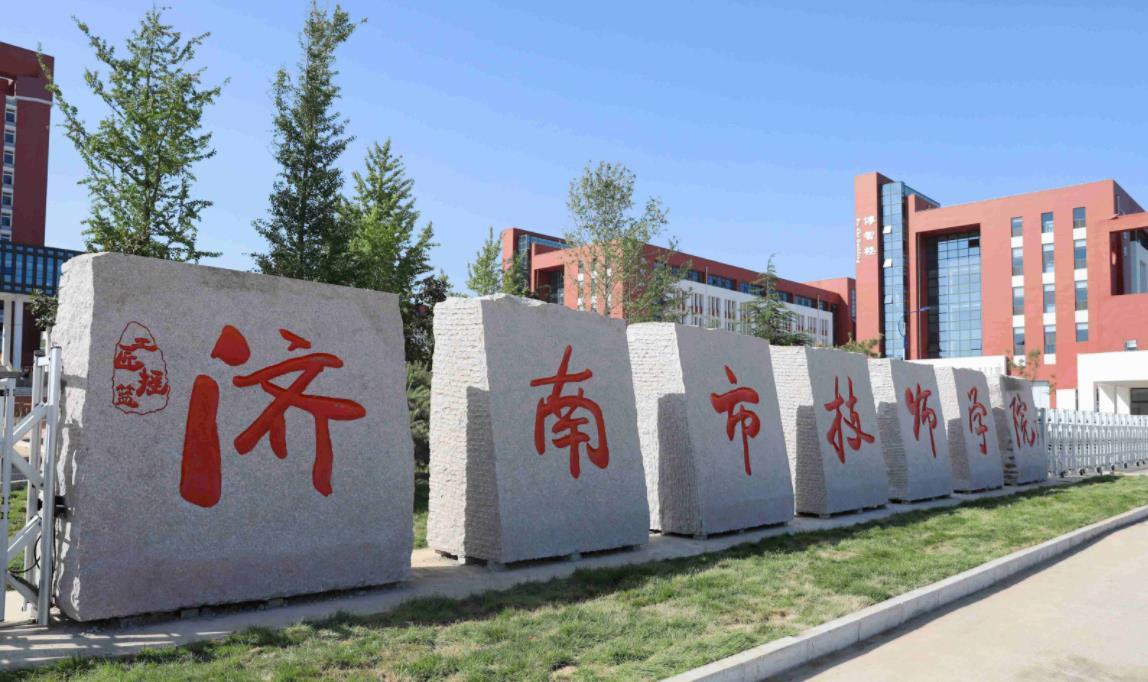 济南市技师学院对标先进多措并举抓廉政