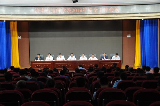 济南市技师学院召开2019年安全工作会议