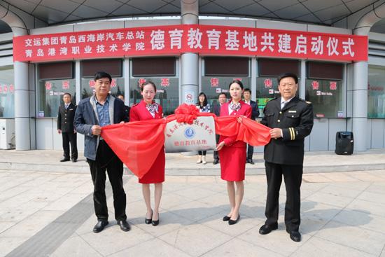 青岛港湾职院在青岛西海岸汽车总站建立德育基地