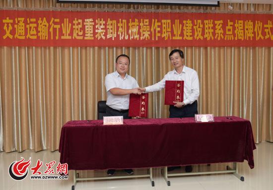 """青岛港湾职业学院被授予""""交通运输行业职业建设联系点"""