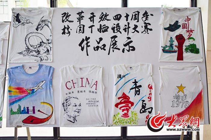 山东职业学院手绘t恤讲中国故事颂美好生活_职业院校