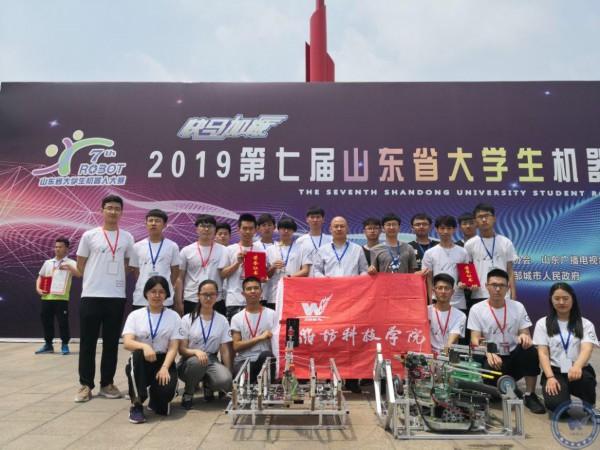 潍坊科技学院获得第七届山东省大学生机器人大赛冠军