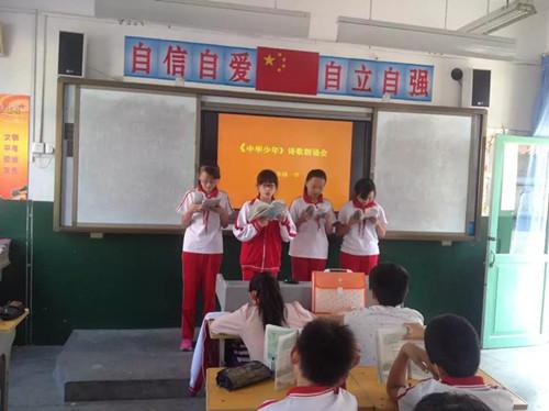 济南高新区庄科小学举行中华少年诗歌朗诵招聘民办小学洛阳图片