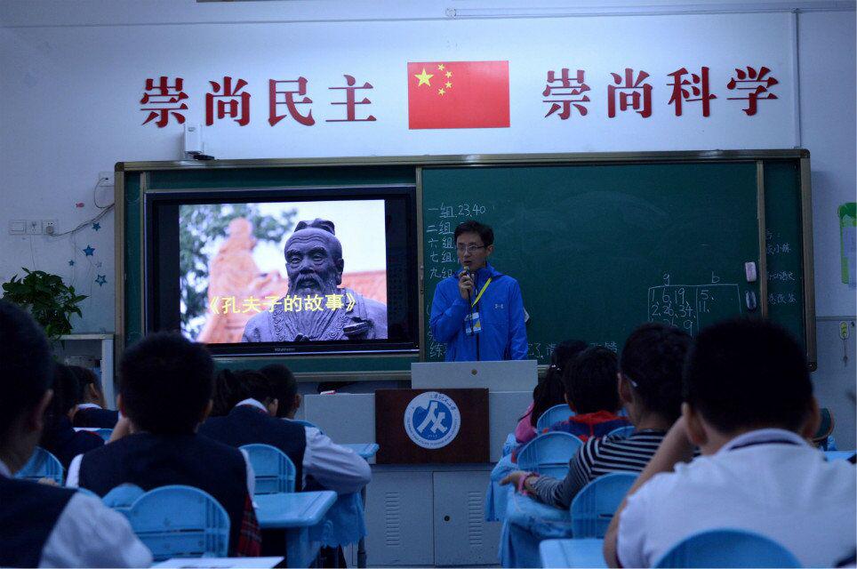 """山师附小2012级1班""""孔子的故事""""讲坛开讲"""