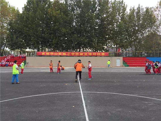 华山实验小学举行班级足球比赛