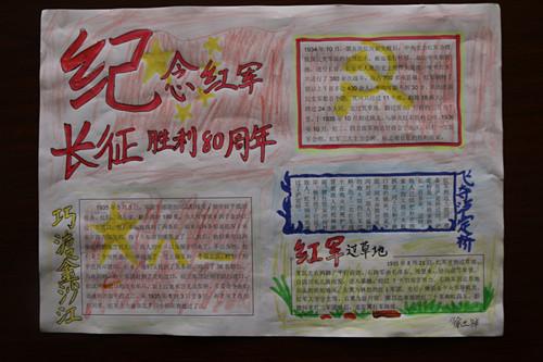 绘制长征手抄报-山师附小雅居园校区纪念长征胜利80周年主题教育活动