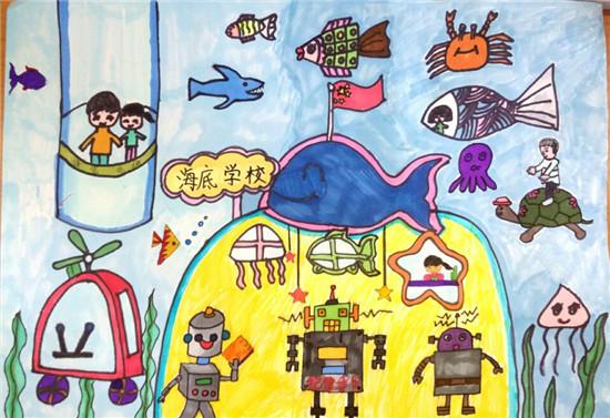 大众网济南讯(通讯员 刘庆娜)近日,华山实验小学参加了济南市青少年科技创新大赛,主要以儿童科学幻想画的艺术形式参赛。在这次的比赛中,参赛的孩子们大胆畅想,用手中的画笔画出了一幅幅充满创意、科技与环保意识的科幻画。 唐允扬《未来的世界》   一幅幅充满稀奇妙想的画,把大家带入了一个奇幻的世界:回收站的垃圾通过变水器直接变成了饮用水,果园里有了可爱的机器人帮忙摘果子,海洋里的游览电梯把孩子们送到了充满奇妙的海底学校  谷小航《海底学校》   这次的科幻画比赛给孩子们提供了一个拓展想象力的舞台,表现了儿童