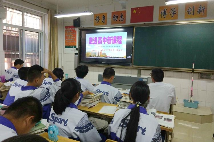济南中学高中学生发展指导课程如期开课