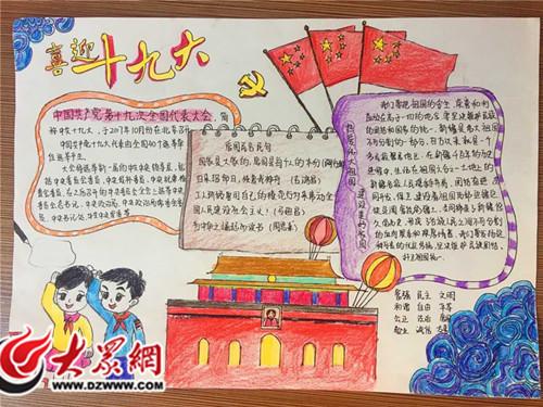高新区中小学手抄报评选比赛征集作品