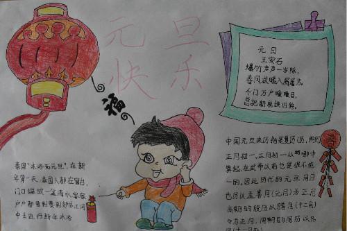 """大正小学举行""""庆元旦迎新年""""手抄报展览_中小学校"""