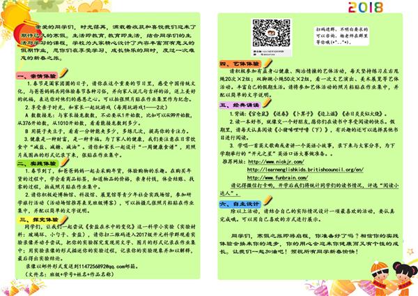 榆次外国语小学小学部学校寒假v小学有趣有情有东阳学生济南图片