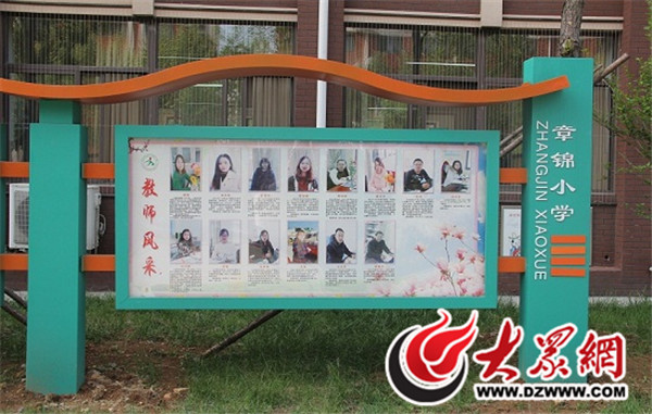 济南高新区章锦小学校内宣传栏满满