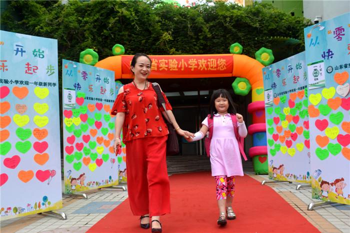 山东省实验小学喜迎一年级新生入学
