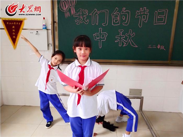 """华山小学少先队员举办""""我们的节日——中秋节""""系列活动"""