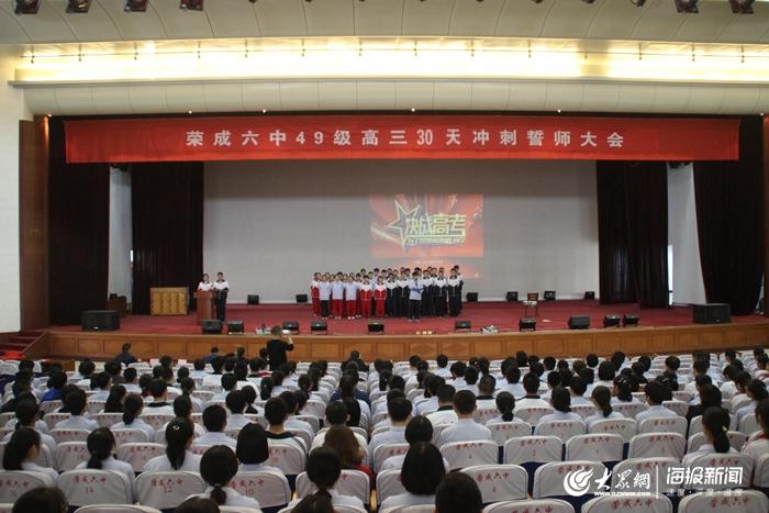 """荣成市第六中学温暖开启""""高三30天冲刺誓师大会"""""""