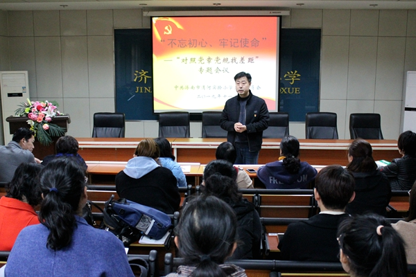 济南市清河实验小学召开找差距专题会议