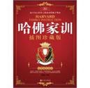 《哈佛家训》摘抄 - 玉兔王子 - bilixiang的博客